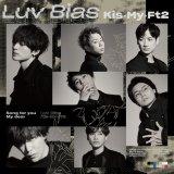 Kis-My-Ft2、新曲「Luv Bias」ジャケット&収録内容公開 玉森裕太出演ドラマ主題歌