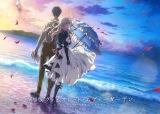 『ヴァイオレット・エヴァーガーデン』日本アカデミー最優秀賞に期待する声「鬼滅だけじゃない」