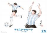 映画『ディエゴ・マラドーナ 二つの顔』(2月5日公開)「キャプテン翼」の作者・高橋陽一氏が描き下ろしたイラストの画像
