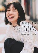 弘中綾香アナ「写真集」1位に 女医、塾講師など職業イメージフォトも収録【オリコンランキング】