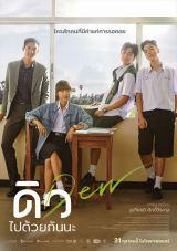 タイの人気俳優オーム主演『デュー』純度120%の青春BL映画、劇場公開決定