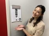 『バチェロレッテ』福田萌子、初共演のダウンタウンは「人として素晴らしい」