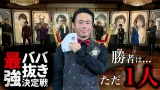 フィッシャーズ、伊沢拓司・ゆきりぬ・Mr.マリックらと「最強ババ抜き決定戦」