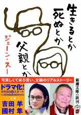 『生きるとか死ぬとか父親とか』文庫版の書影(C)新潮社の画像