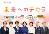 東日本大震災から10年、日テレ系キャスター集結の特番5時間生放送