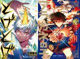 ジャンプ+の期待作、漫画『とげとげ』&『アラガネの子』1巻発売