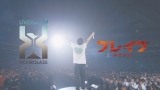 UVERworld×映画『ブレイブ』 ライブ&本編映像が交錯するコラボMV公開