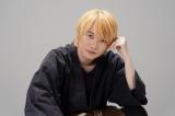 神木隆之介、連ドラで人生初の金髪披露「本当はトライしてみたかったんです」