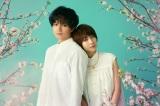 中島健人、Netflix映画『桜のような僕の恋人』主演「26年の人生の最高傑作に」 ヒロインは松本穂香