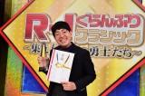 ヒューマン中村『R-1ぐらんぷりクラシック』初代MVP 賞金50万円は「生きるために使う」