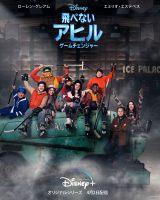 オリジナルドラマシリーズ『飛べないアヒル-ゲームチェンジャー-』ディズニープラスで4月2日配信開始 (C)2021 Disneyの画像