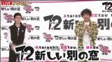 稲垣吾郎『ななにー』オープニングに間に合わず 渋谷区「新成人を祝う会」に出演