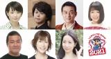 『映画クレヨンしんちゃん』最新作、本ポスター&脇を固める声優陣発表