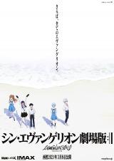 『シン・エヴァンゲリオン劇場版』初日興収8億円超 前作『:Q』対比123.8%