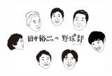 田中裕二の野球部、SHOWROOM生配信決定 順位予想などをゆるく語り合う