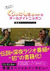 """終了から12年半越しの『くりぃむANN』番組本、累計2万部突破 """"飛ばしてはくれている""""リスナーの支持"""