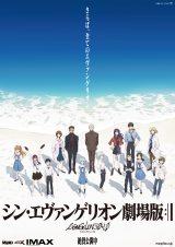 映画『シン・エヴァ』興収77億円&動員500万人突破 シリーズ最高記録を更新中