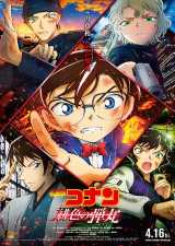 映画『コナン』3日間で興収22億円突破 シリーズ初の100億円超え確実