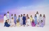 6月9日に27thシングルをリリースする乃木坂46の画像