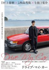 西島秀俊主演『ドライブ・マイ・カー』真紅のサーブ900がドラマチック