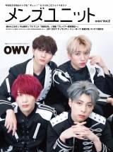 OWV、初のメンバー雑誌ソロ表紙 わちゃわちゃ座談会も掲載