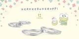 けろけろけろっぴがデザインされた婚約指輪、結婚指輪『けろけろけろっぴ リング』の画像