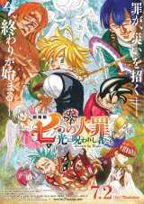 映画『七つの大罪』新キャストに中村悠一&神尾晋一郎 主題歌はポルノ・岡野昭仁