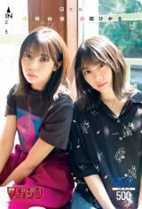 櫻坂46森田ひかる&小林由依、さわやか春の装い 『マガジン』2ショット表紙