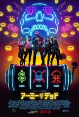 クレジット表記:Netflix 映画『アーミー・オブ・ザ・デッド』5 月21 日(金)より独占配信開始の画像