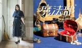 「実はわたし、魔法学校の生徒なんです」フェリシモが、大人女子も魔法少女になれる『魔法部(R)』の新作を発表