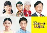 横山裕主演ドラマ『コタローは1人暮らし』関ジャニ∞主題歌が初解禁 追加キャストも発表