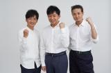 """TOKIO、日テレ新キャンペーンの""""顔""""に 地球にいいこと考える1週間「お役に立てたら」"""
