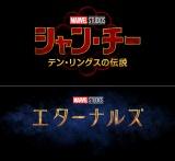 マーベル・スタジオ新作『シャン・チー』9・3、『エターナルズ』11・5公開
