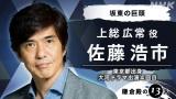 【鎌倉殿の13人】佐藤浩市、上総広常役で出演 『新選組!』以来、4回目