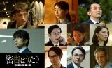 松岡昌宏主演『密告はうたう』仲村トオル、泉里香らオールキャスト発表