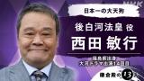 【鎌倉殿の13人】西田敏行、後白河法皇役で出演