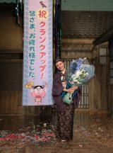 連続テレビ小説『おちょやん』のクランクアップを迎えた杉咲花(C)NHKの画像