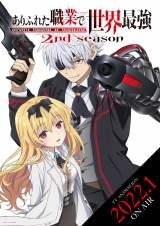 アニメ『ありふれた職業で世界最強』2ndシーズン来年1月放送開始 PVも公開