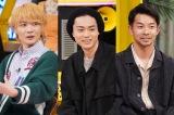 『1億3000万人のSHOWチャンネル』に出演する神木隆之介、菅田将暉、仲野太賀 (C)日本テレビの画像