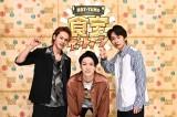 22日スタートの『KAT-TUNの食宝ゲットゥーン』収録後、囲み取材に参加したKAT-TUNの上田竜也、亀梨和也、中丸雄一 (C)TBSの画像
