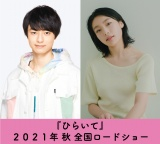 映画『ひらいて』に出演する作間龍斗(HiHi Jets/ジャニーズJr.)、芋生悠の画像