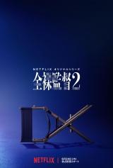 """Netflix『全裸監督 シーズン2』6・24配信決定 伝説の""""ホラ貝""""再び、超特報"""