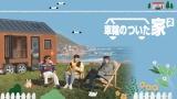 『車輪のついた家2』日本放送が決定 新たにイム・シワンが合流した人気リアリティー第2弾