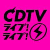 『CDTVライブ!ライブ!』3時間スペシャル(C)TBS