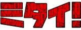 小学館がWEBで漫画の持ち込みができるサイト『ミタイ!』をローンチの画像