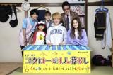 『コタローは1人暮らし』リモート記者会見の模様 (C)テレビ朝日