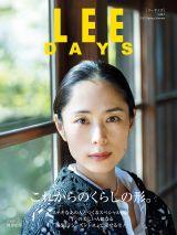 『LEE DAYS vol.1 Spring Summer』表紙を飾る深津絵里の画像