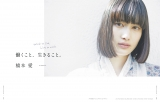 『FRaU』SDGs MOOKに登場する橋本愛の画像