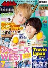 『週刊ザテレビジョン』4/30号表紙を飾る横山裕&西畑大吾の画像