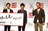 会社設立後3人で初公の場に登場したTOKIO(左から)城島茂、国分太一、松岡昌宏 (C)ORICON NewS inc.の画像